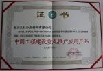 中国工程建设重点推广应用产品