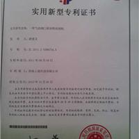 专利独享证书