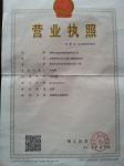 荆州市旭宏道路设施有限公司