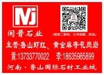 鲁山县闽晋石材有限公司