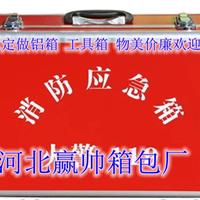 红色防火板北京消防铝合金工具箱