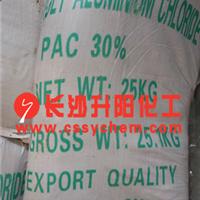 供应湖南长沙株洲湘潭聚合氯化铝PAC