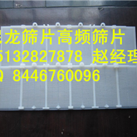 供应河北尼龙筛片厂家安平尼龙筛片高频筛片