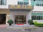 深圳鸿泰铝合金门窗厂家