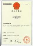 赛高注册商标证书