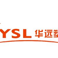 东莞市华远塑料制品有限公司