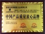 中国产品质量放心品牌.jpg