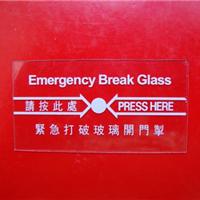 供应消防手动报警器玻璃片 手报按钮玻璃片