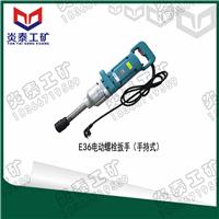 铁路专用E36电动螺栓扳手(手持式)