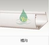 供应武汉蒂美PVC天沟檐槽落水传统厂家