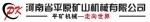 河南省平原矿山机械有限公司