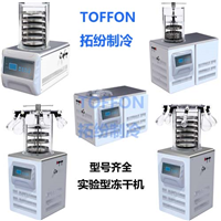 实验型冻干机0.1平方型号TF-FD-1