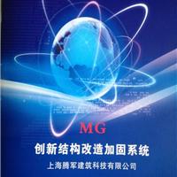 上海腾军建筑科技有限公司