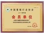 中国菱镁行业协会会员单位