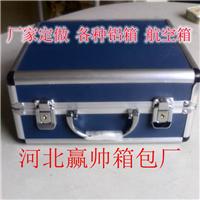 厂家定做蓝色手提北京铝箱