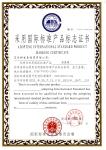 采用国际标准标准产品标志证书