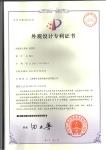 外观设计专利证书(收费亭)