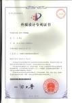 外观设计专利证书(不锈钢岗亭)
