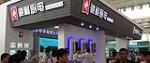 广东省中山市驰耐电器湖北分公司