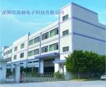 深圳市高福电子科技有限公司