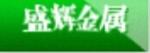苏州盛辉金属商贸有限公司