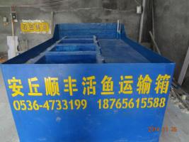 安丘市恒兴玻璃钢鱼箱制造公司