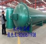 供应新疆木材改性设备木材杀菌罐木材浸渍罐