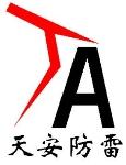 东莞市天安防雷工程有限公司