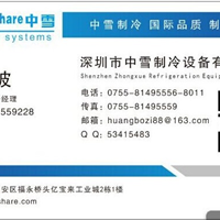 深圳市中雪制冷设备有限公司(中国)
