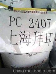 供应PC 上海拜耳 2407