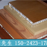 木纹铝蜂窝/木纹转印/真木皮