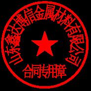 山东鑫达博信金属材料有限公司