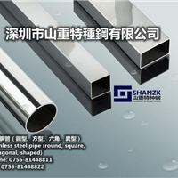 山重特种钢316L不锈钢方管、深圳最大厂家