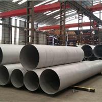 供应304大口径焊管价格