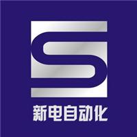 广州新电自动化科技有限公司