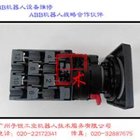 供应ABB机器人M2004手动\自动模式转换开关
