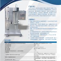 供应JOYN-8000T小型压力式喷雾干燥机价格