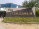 广西绿桂建材化工有限公司