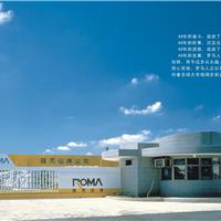 罗迈思陶瓷(上海)有限公司