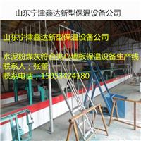 山东宁津鑫达新型建材设备科技有限公司