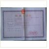 公司税务登记证书
