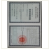公司机构代码证