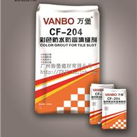 万堡CF-204彩色防水防霉填缝剂