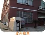 苏州塑聚材料科技有限公司