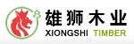 东莞市雄狮木业有限公司