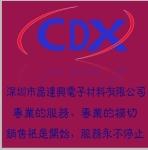 深圳市昌达兴电子材料有限公司