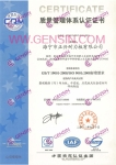 ISO-9001-中文