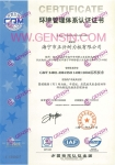 ISO-14001-中文