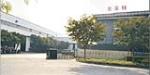 四川省奥莱特路桥机械有限公司