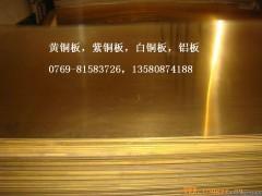 供应东莞直销黄铜板、H62黄铜板,国标/日标